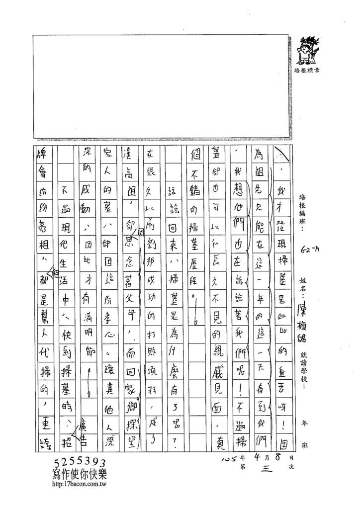 105WA403陳楨皓 (2)