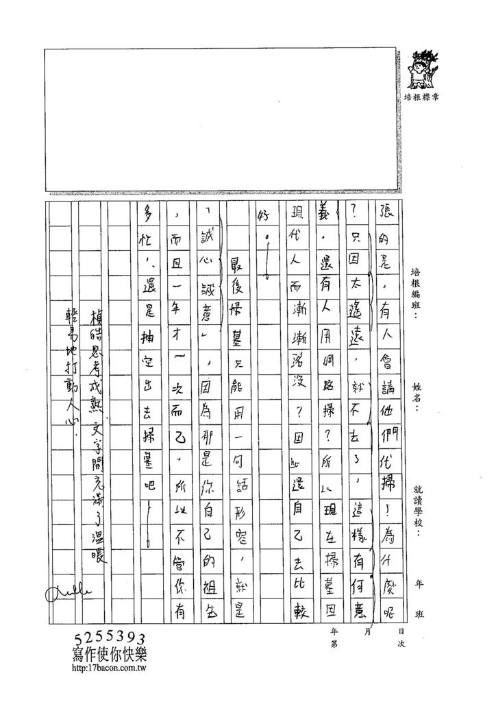 105WA403陳楨皓 (3)