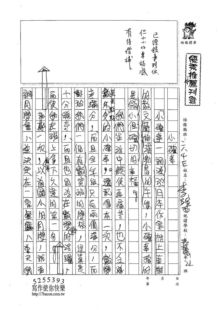 105WE403李瑄哲 (1)