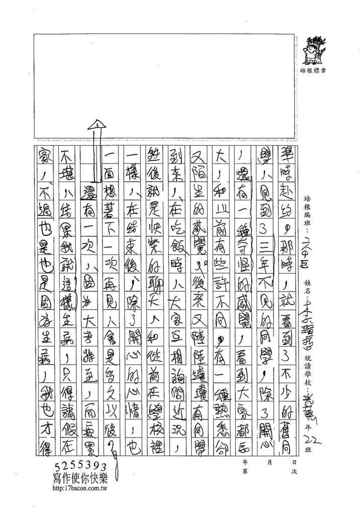 105WE403李瑄哲 (2)