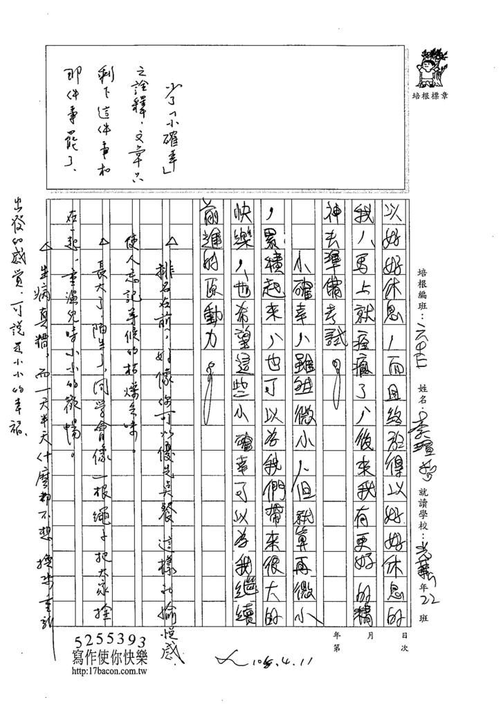 105WE403李瑄哲 (3)