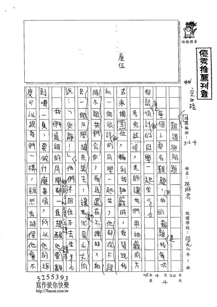 105W4404林映君 (1)