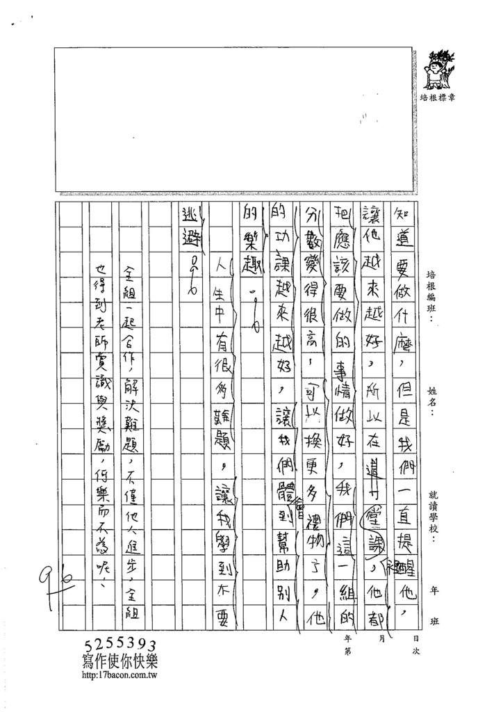 105W4404林映君 (2)