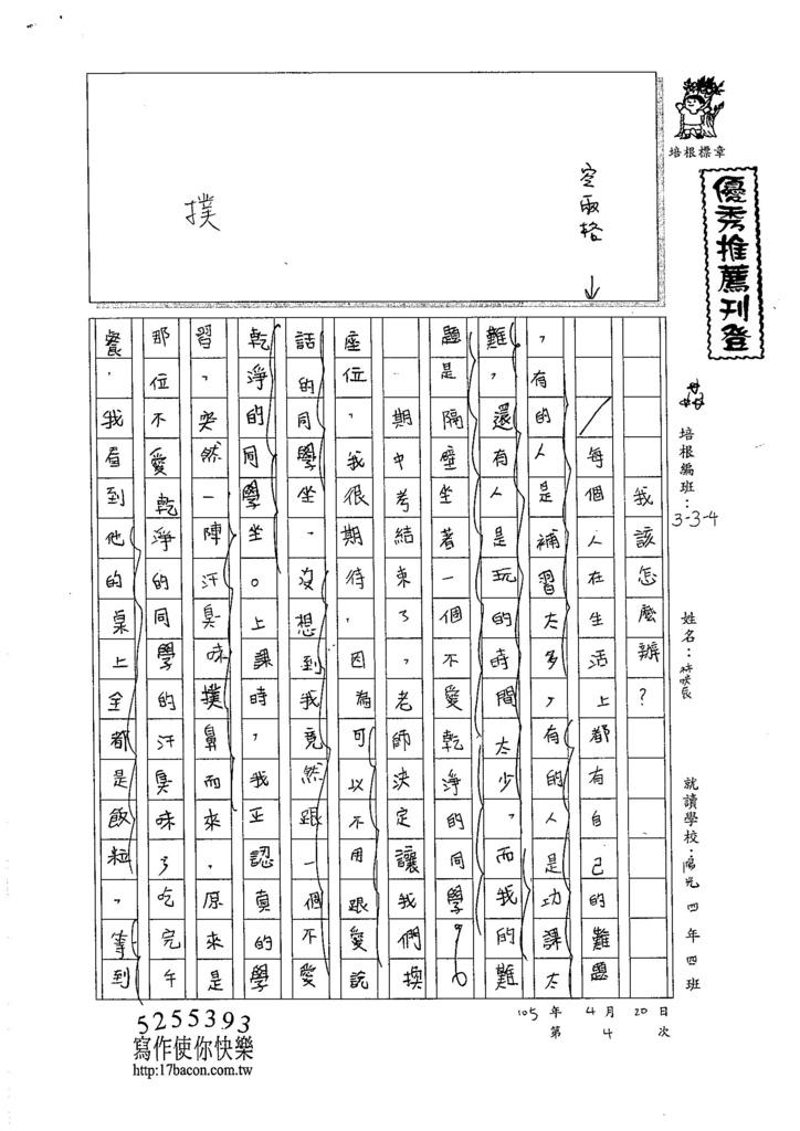 105W4404林映辰 (1)