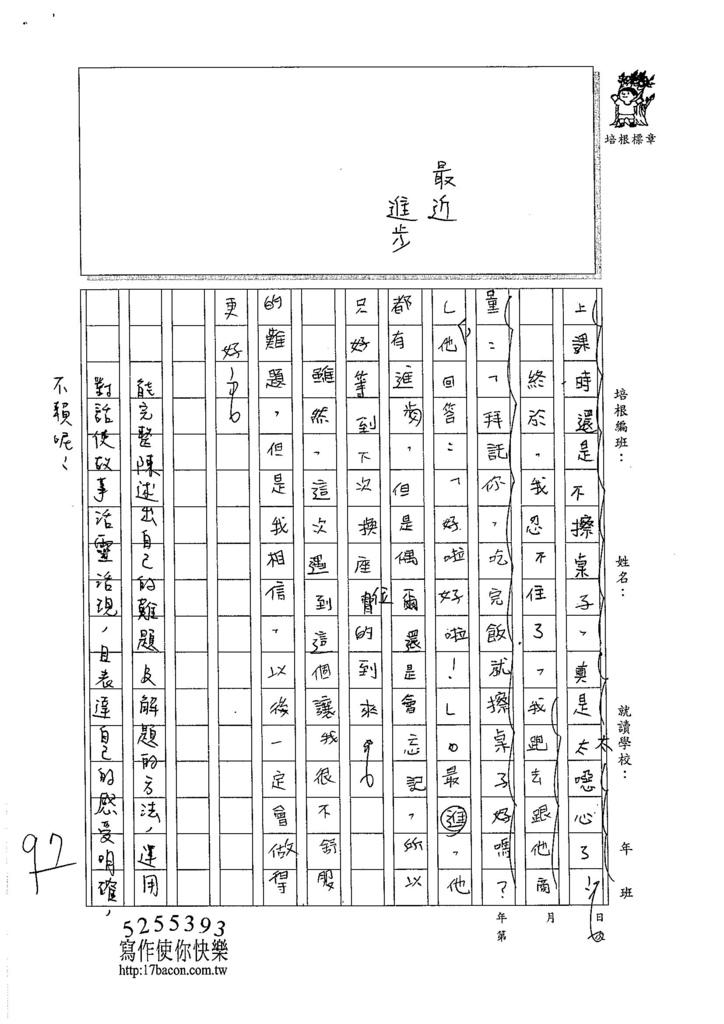 105W4404林映辰 (2)