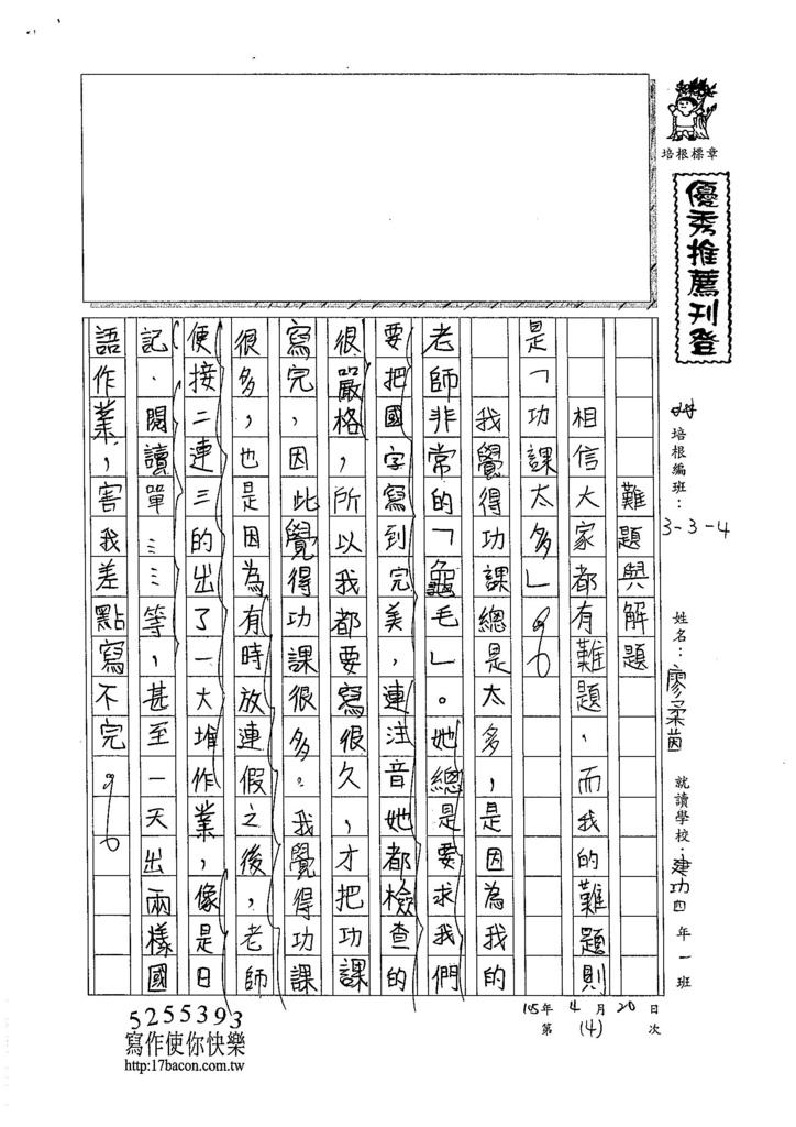 105W4404廖柔茵 (1)