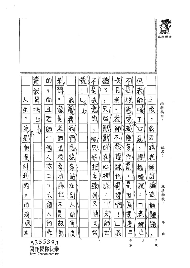 105W4404廖柔茵 (2)