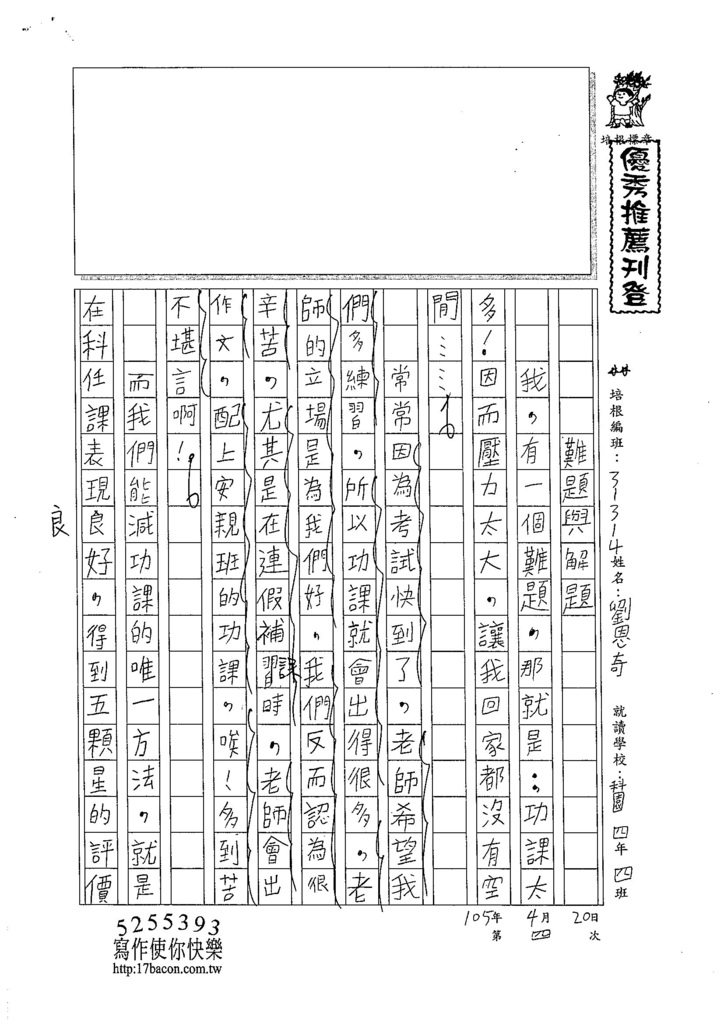 105W4404劉恩奇 (1)