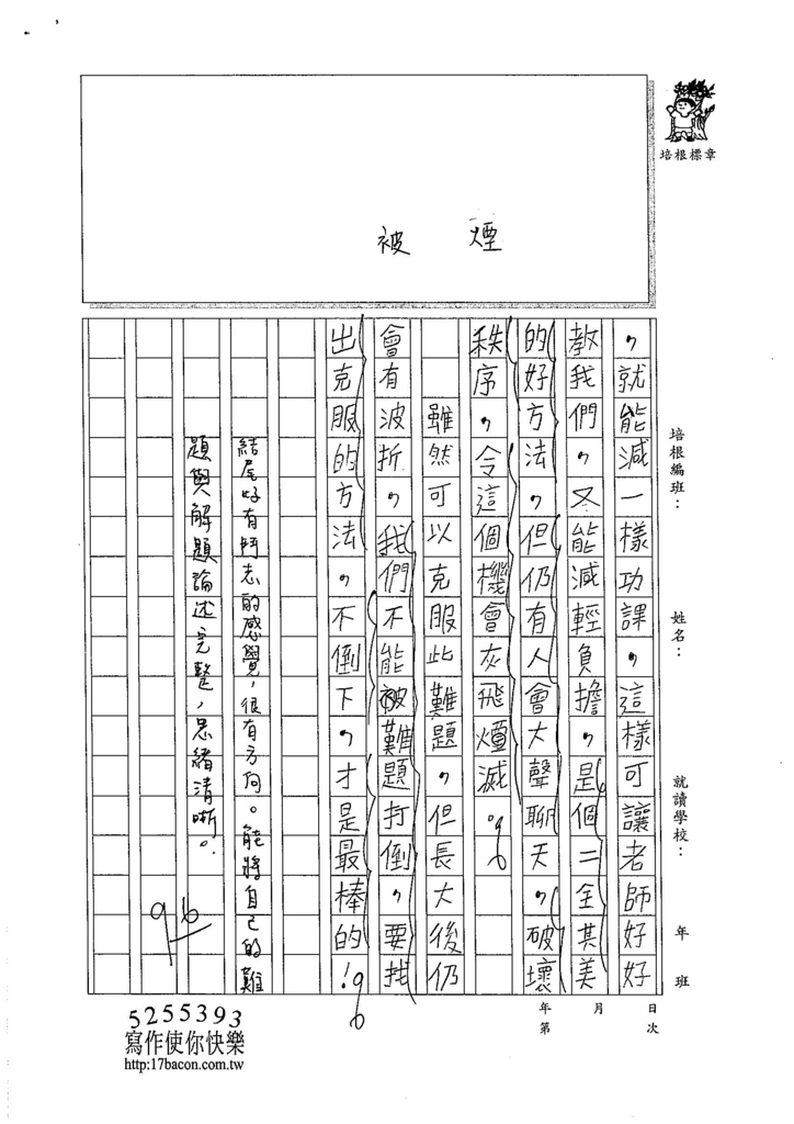 105W4404劉恩奇 (2)