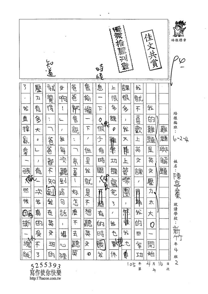 105W4404陳亭蓁 (1)