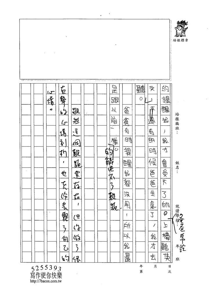105W4404陳亭蓁 (3)