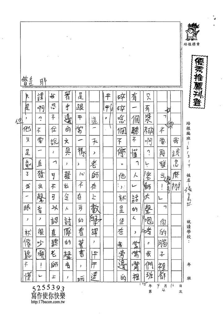 105W4404張嘉芯 (1)