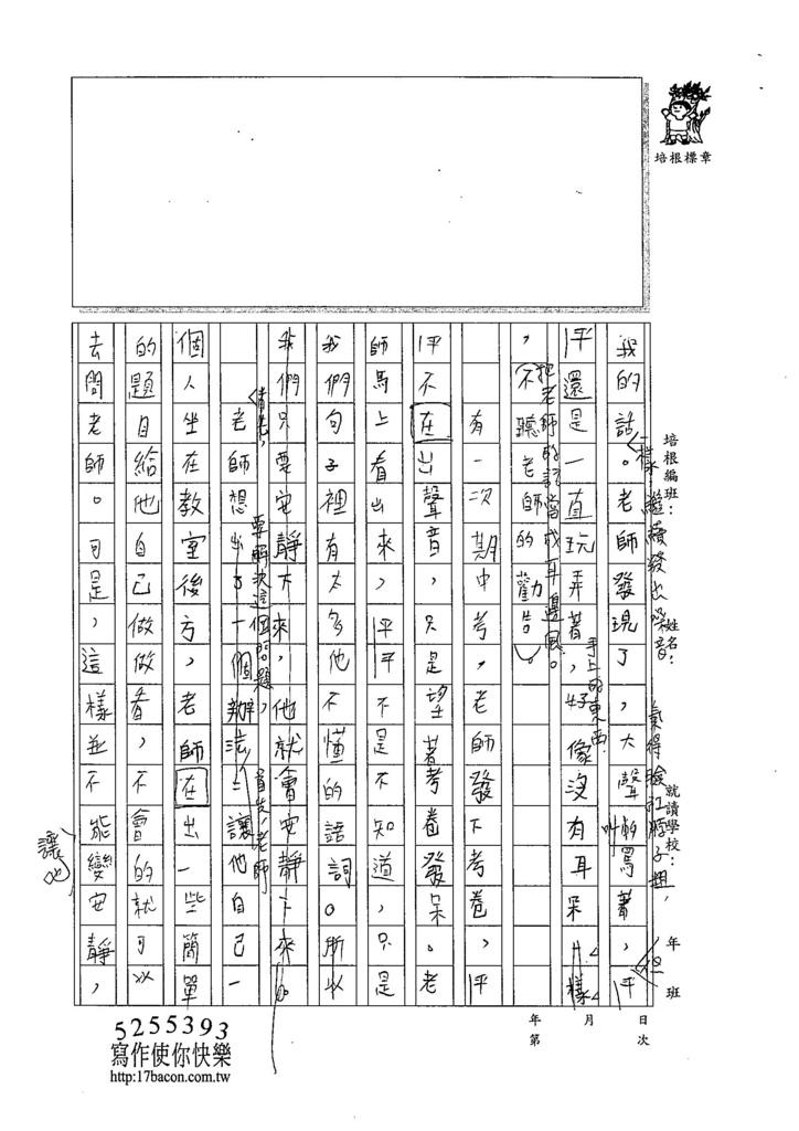 105W4404張嘉芯 (2)