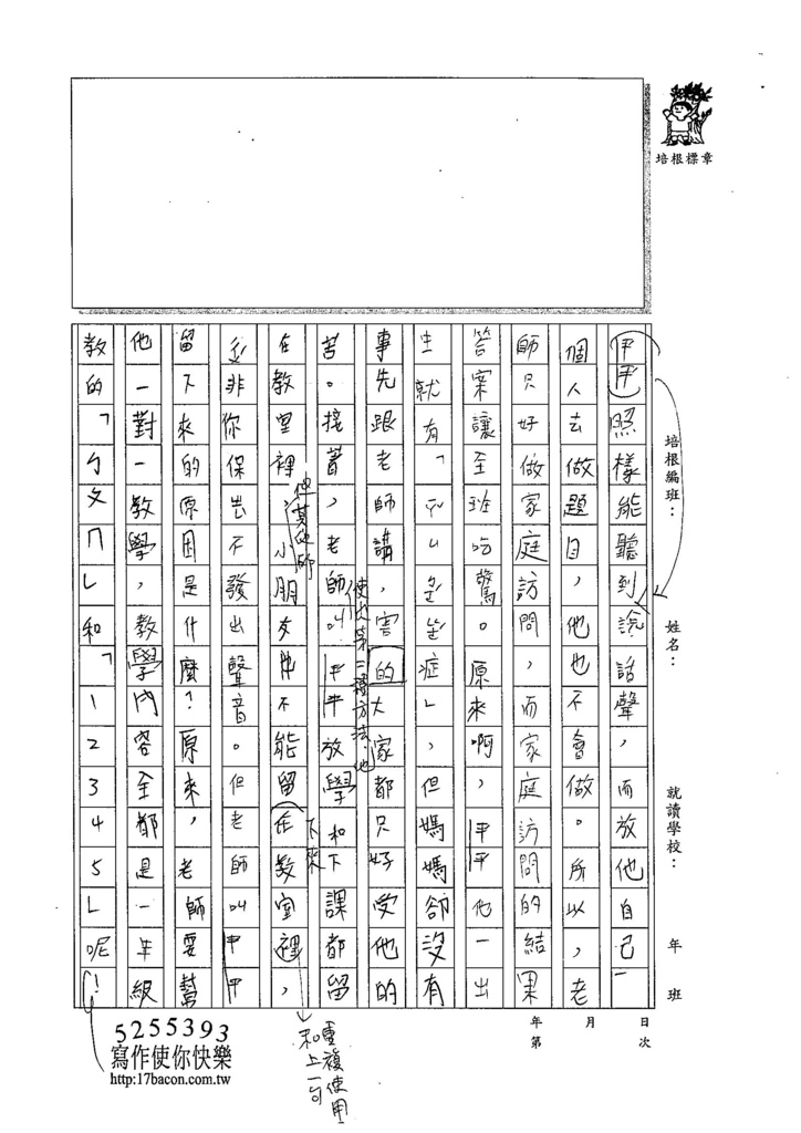 105W4404張嘉芯 (3)