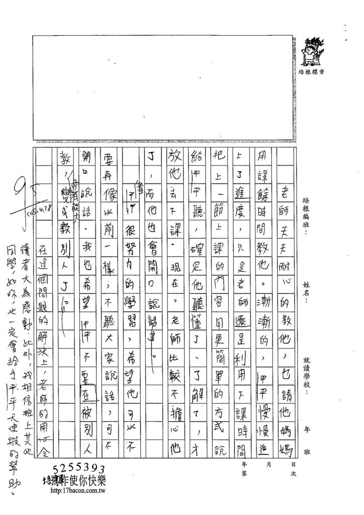 105W4404張嘉芯 (4)