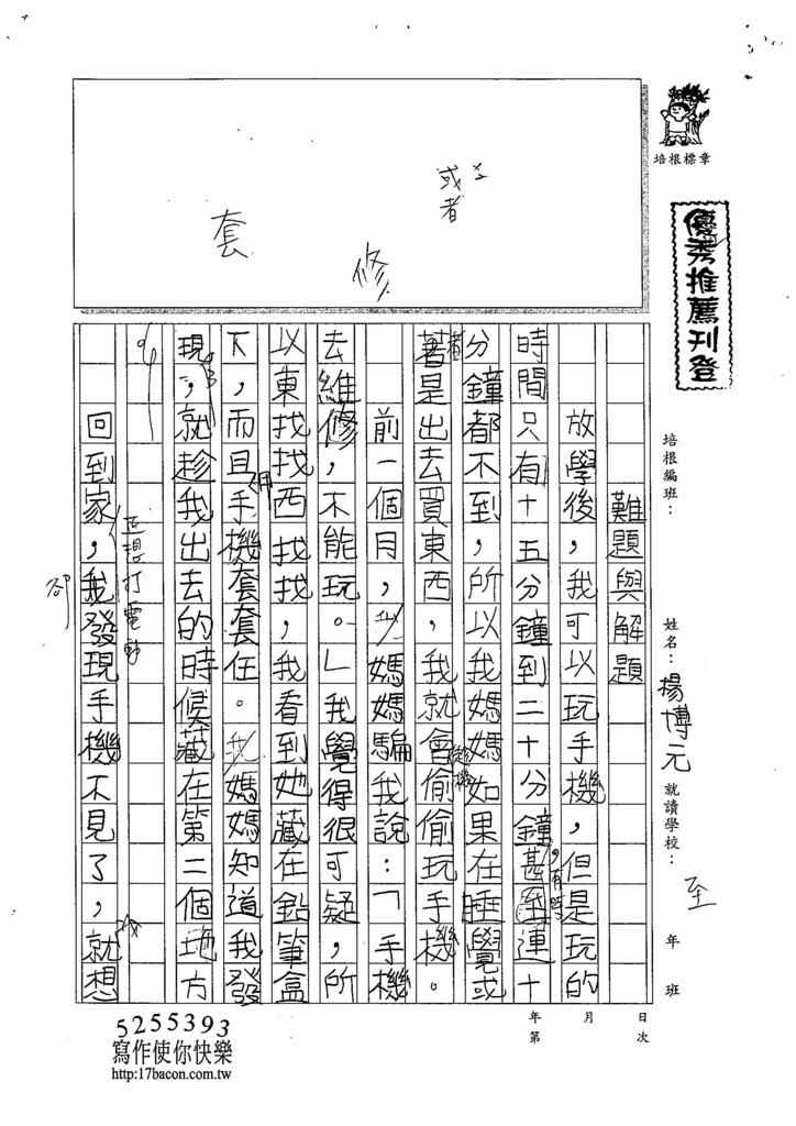 105W4404楊博元 (1)