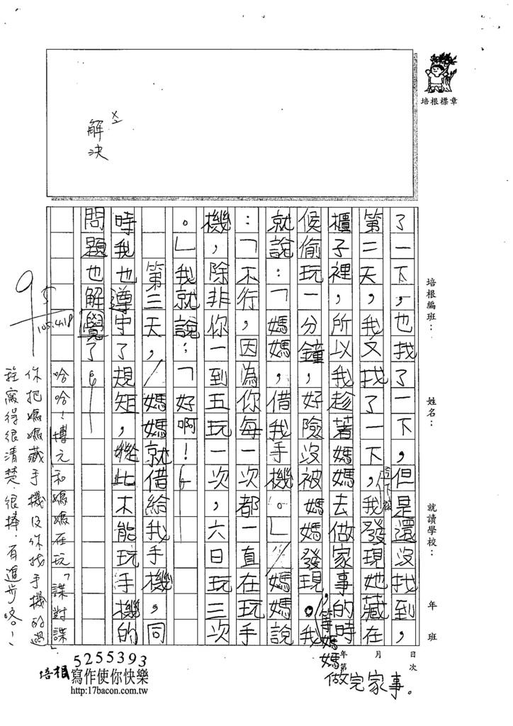 105W4404楊博元 (2)