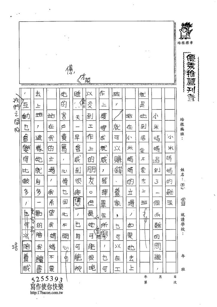 105W4403林恩睿 (1)