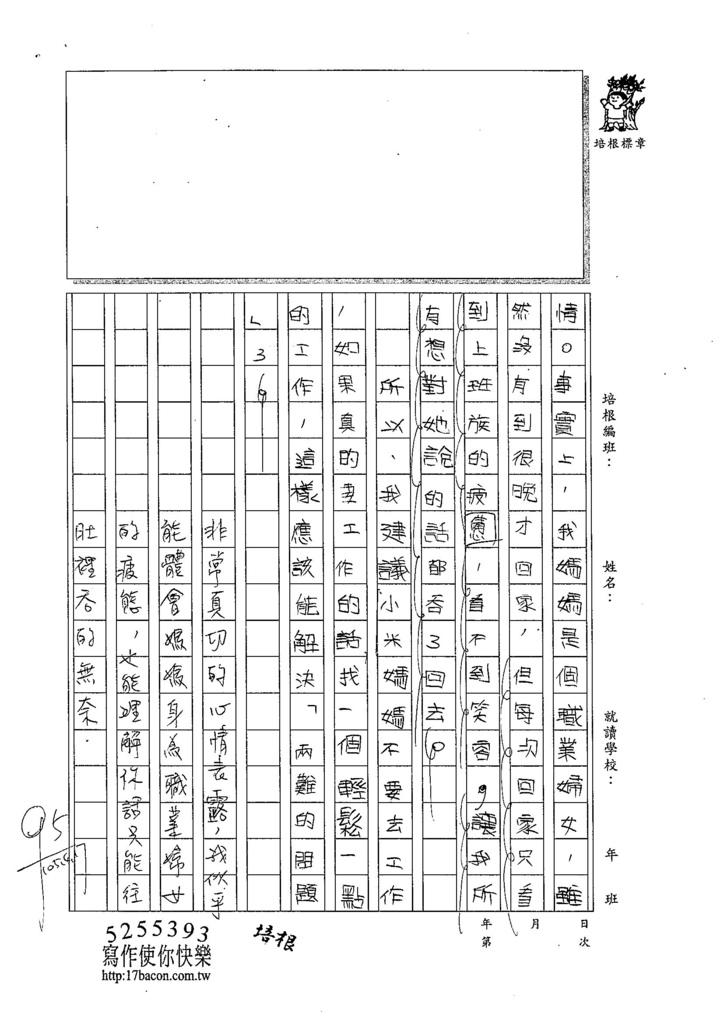 105W4403林恩睿 (2)