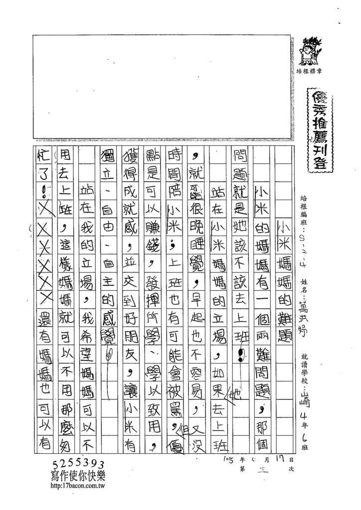 105W4403萬洪妤 (1)