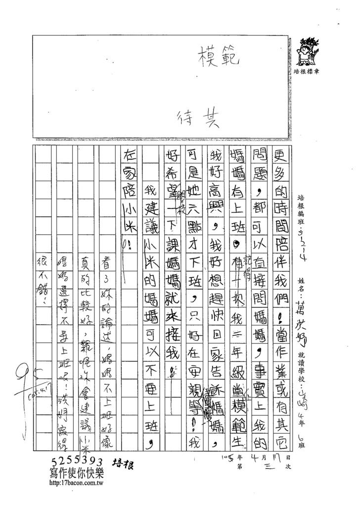 105W4403萬洪妤 (2)