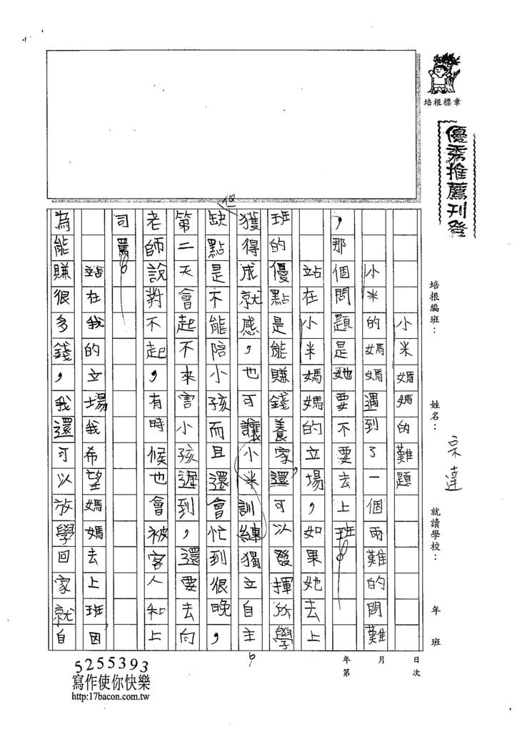 105W4403劉宗達 (1)