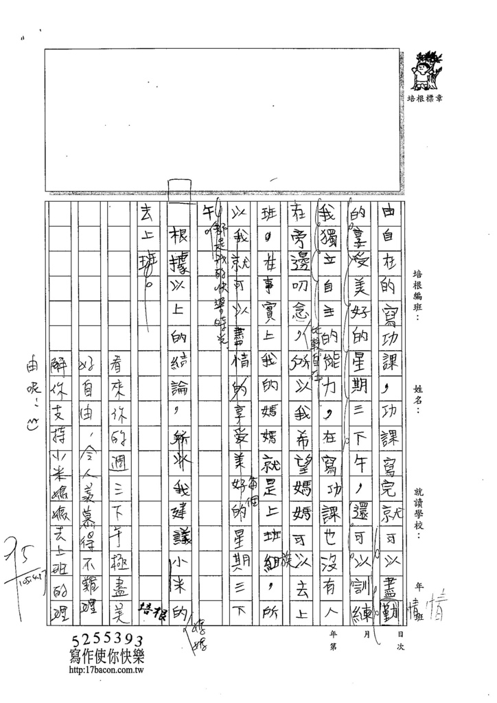 105W4403劉宗達 (2)