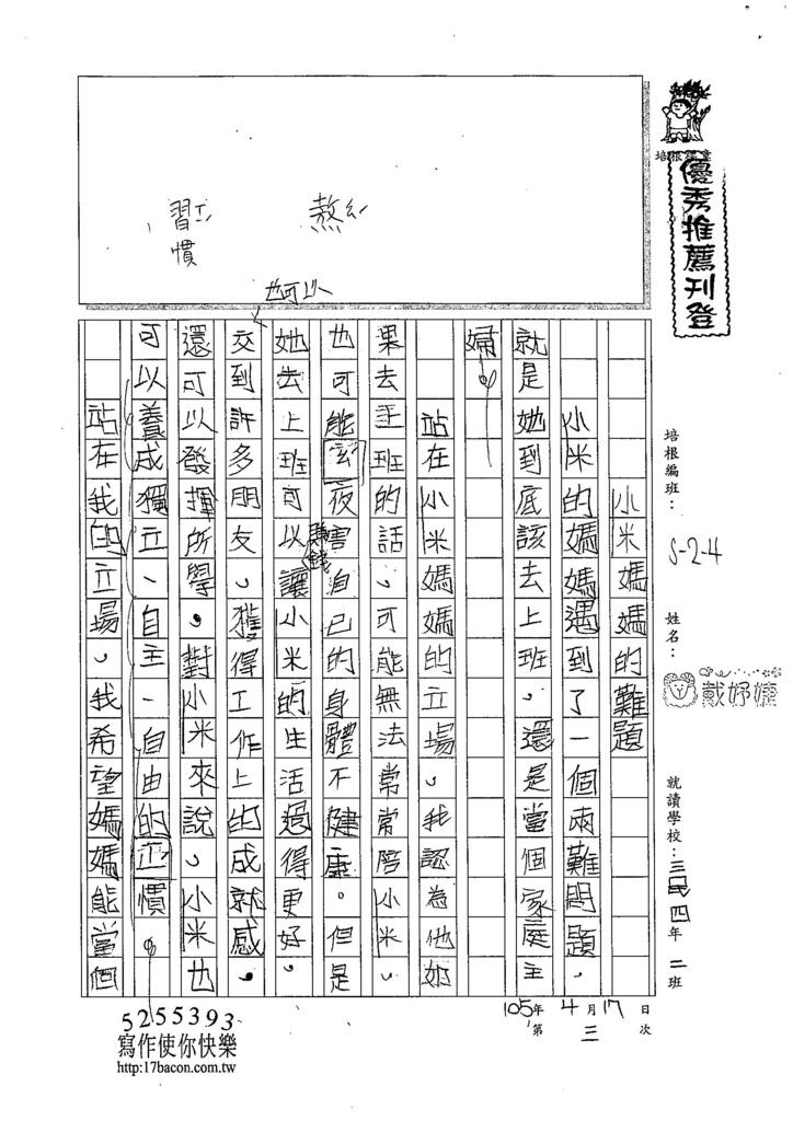 105W4403戴妤婕 (1)
