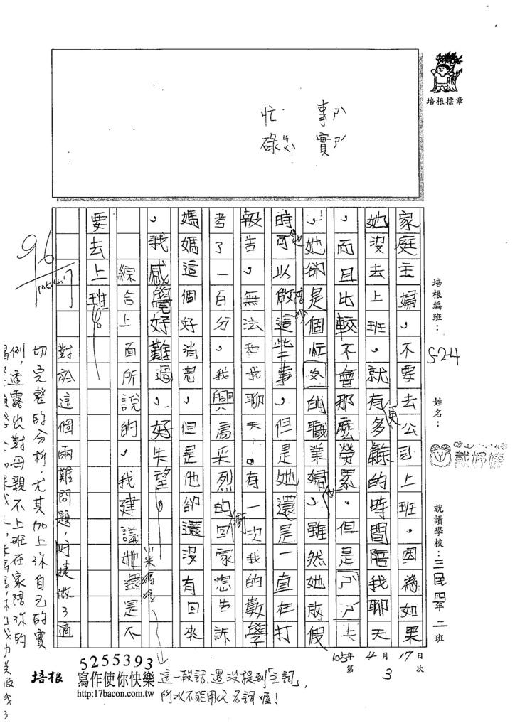 105W4403戴妤婕 (2)