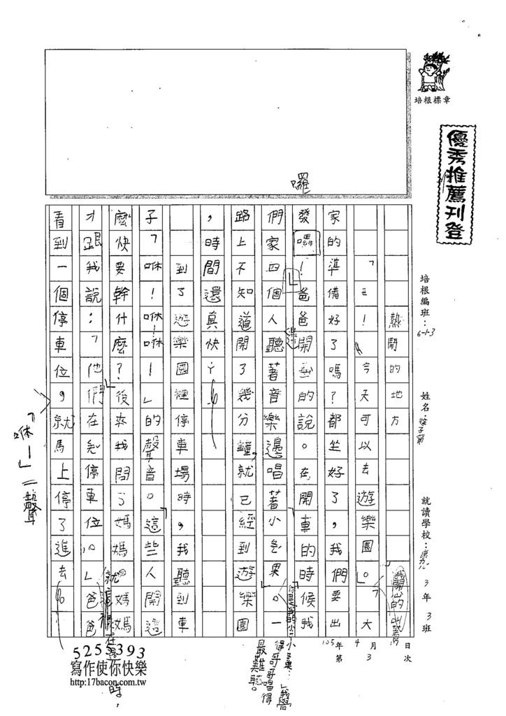 105W3403徐子甯 (1)
