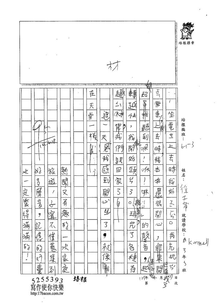 105W3403徐子甯 (2)
