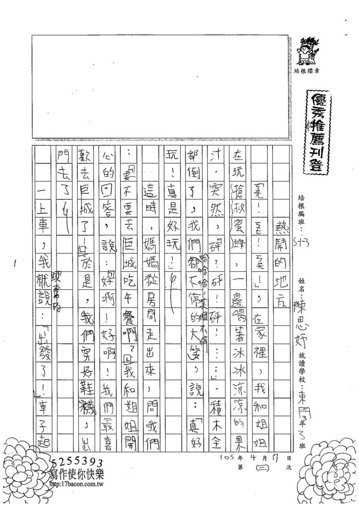 105W3403陳思妤 (1)
