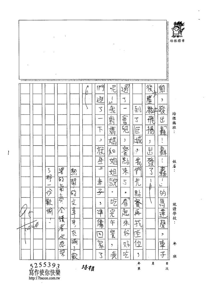 105W3403陳思妤 (2)