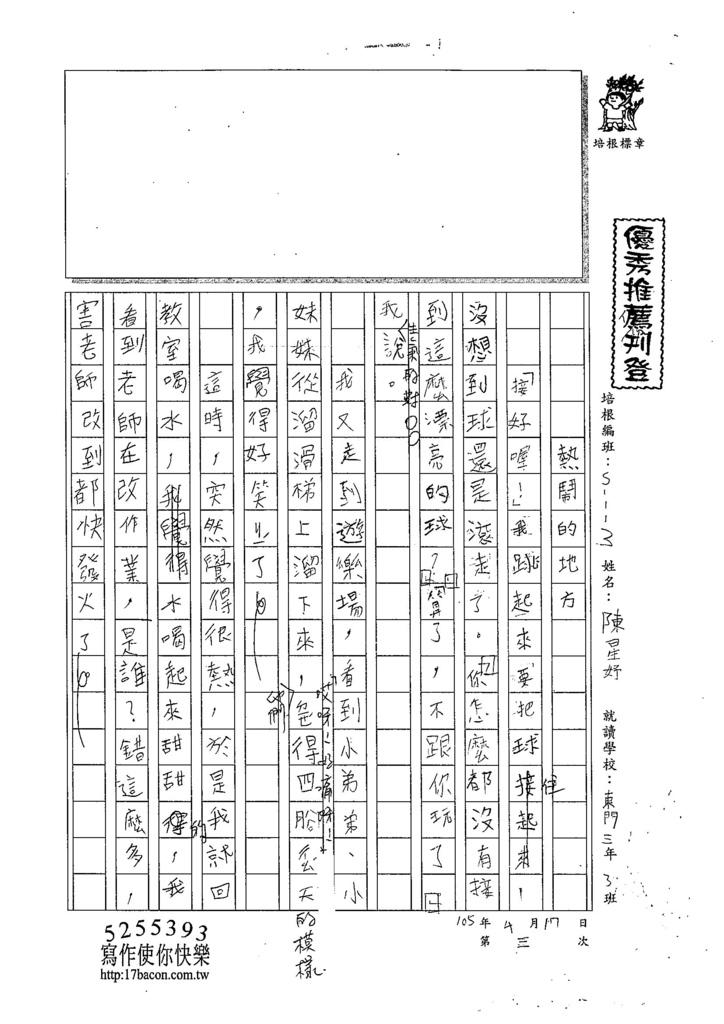 105W3403陳星妤 (1)