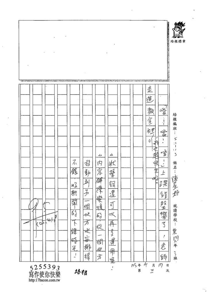 105W3403陳星妤 (2)
