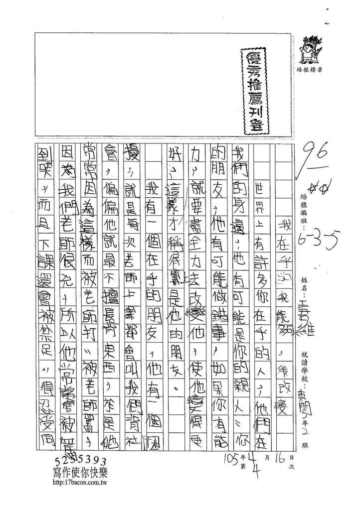 105W5404王君維 (1)