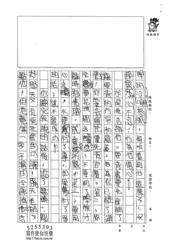 105W5404王君維 (2)