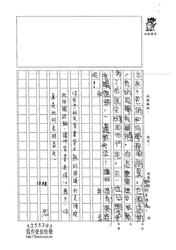 105W5404王君維 (3)