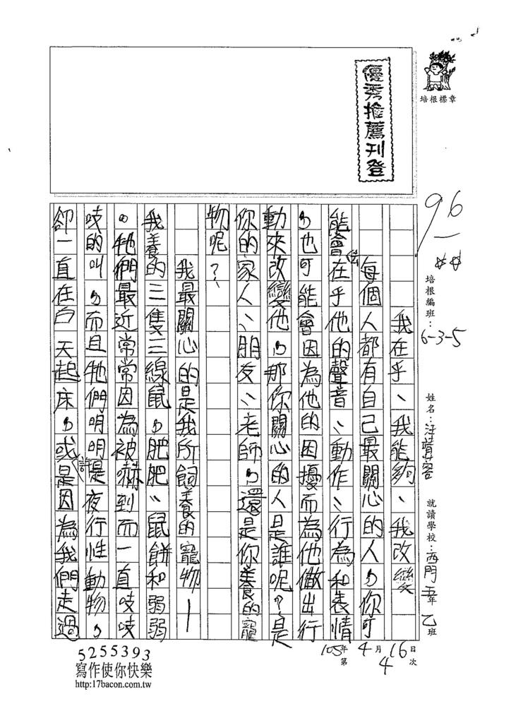 105W5404汪靖蓉 (1)