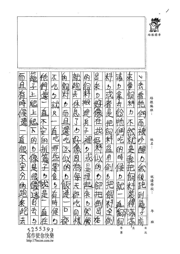 105W5404汪靖蓉 (2)