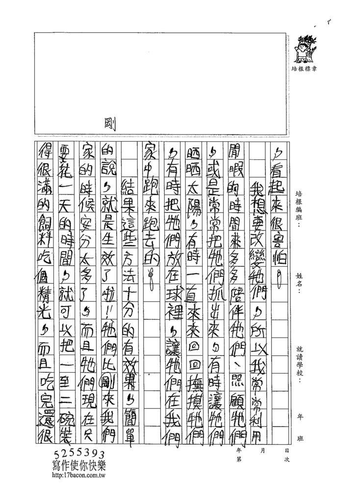 105W5404汪靖蓉 (3)