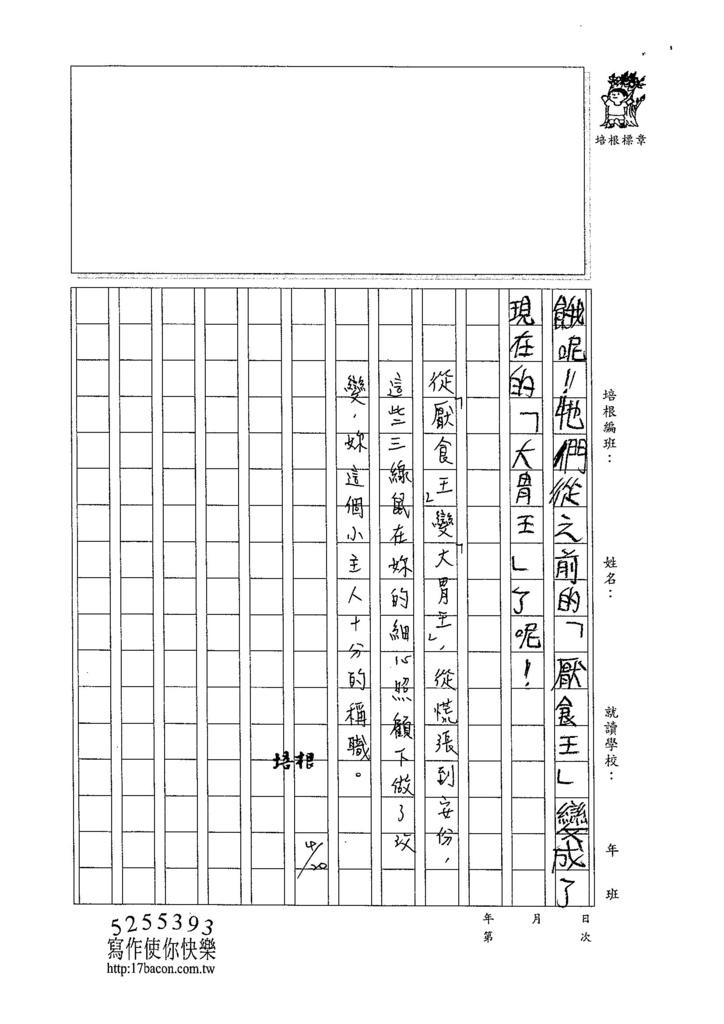 105W5404汪靖蓉 (4)