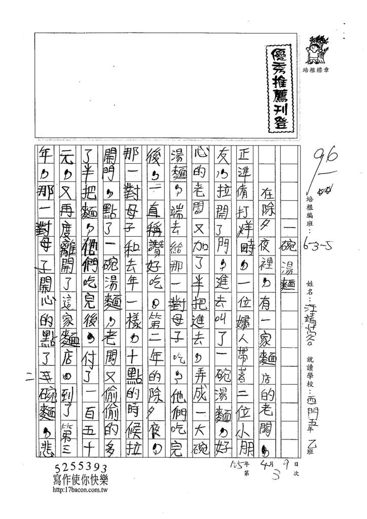 105W5403汪靖蓉 (1)