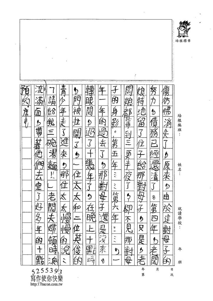 105W5403汪靖蓉 (2)