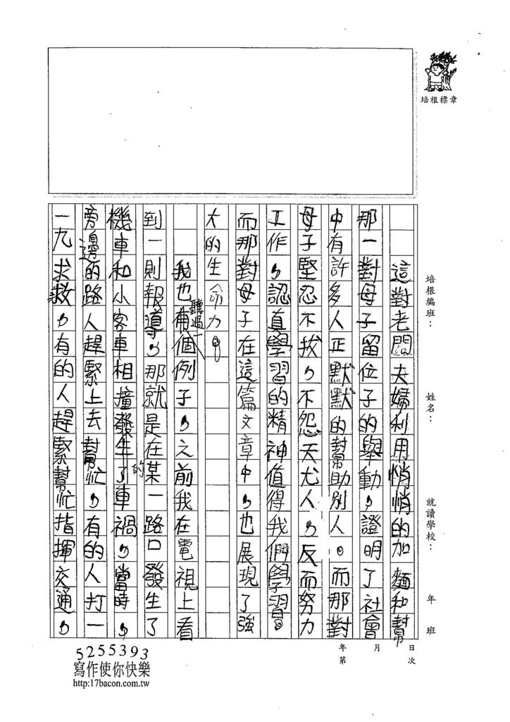 105W5403汪靖蓉 (3)