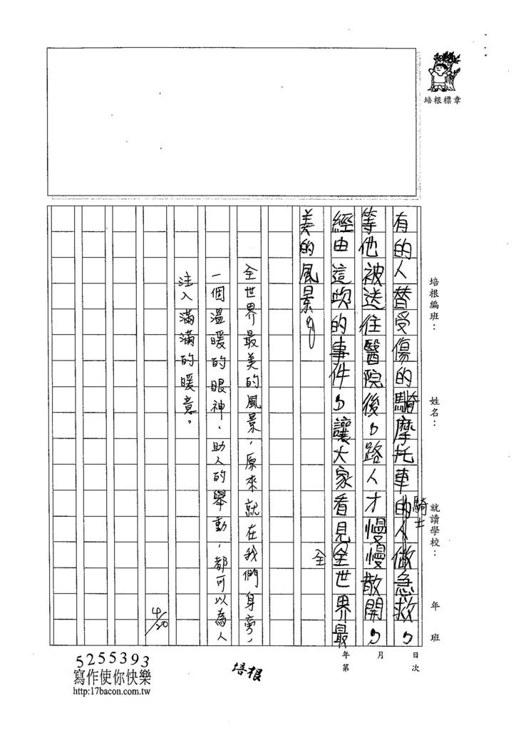 105W5403汪靖蓉 (4)