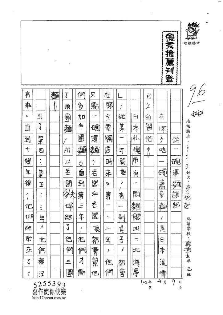 105W5403黃慈茵 (1)