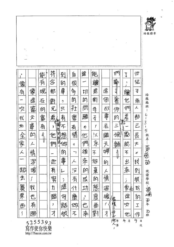 105W5403黃慈茵 (2)