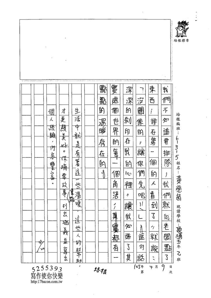 105W5403黃慈茵 (3)
