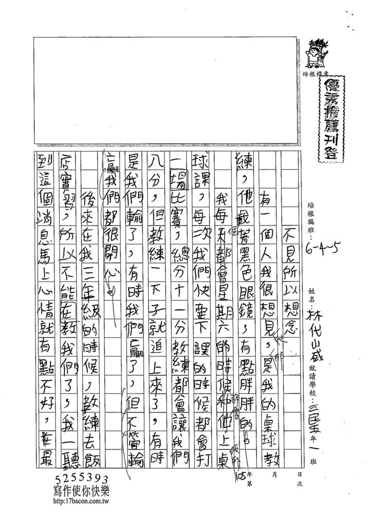 105W5402林岱威 (1)